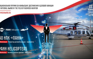 "PANH Helicopters participates in the National Award ""Wings of Business"""