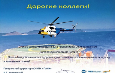 Congratulations on the day of the Russian air fleet!!